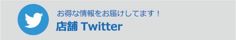 店舗twitter